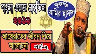 Mufty Amir Hamja New Waz Mahfil |  আখেরাতের জীবন নিয়ে আলোচনা | পর্ব 02 | Best New Bangla Waz Mahfil