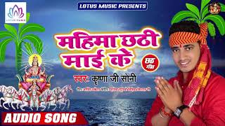 #Krishna Ji Sony - Mahima Chhath Maai Ke - महिमा छठी माई के - New Bhojpuri Chhath Song 2019