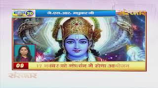Bhakti Top 20 || 07 November 2019 || Dharm And Adhyatma News || Sanskar