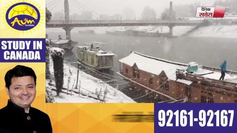 Himachal और Jammu-Kashmir में Heavy Snowfall