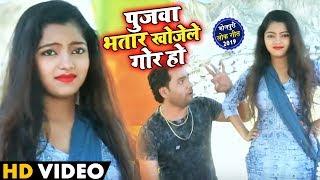 #Video - Sonu Banarasi का Bhojpuri Lokgeet -  पुजवा भतार खोजेले गोर हो - Pujwa Bhatar Khojele