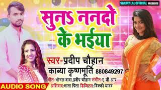 सुना ननदो के भईया - Suna nando Ke Bhaiya - Pradeep Chauhan & kavya Krishnamurti | Bhojpuri Songs