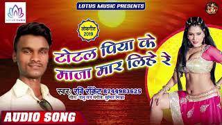 टोटल पिया के माजा मार लिहे रे | Ravi Rocket का ब्लास्ट करने वाला गाना | New Bhojpuri Hit Song 2019