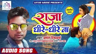 Prashant Vishwakarma का सुपर हिट भोजपुरी गाना - राजा धीरे धीरे ना - Raja Dhire Dhire Na - Hit Song