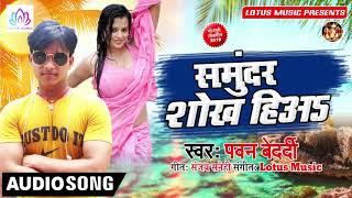 आ गया पवन बेदर्दी का 2019 में तहलका मचा देने वाला गाना - समुन्दर सोख हियs - Hit Bhojpuri Song