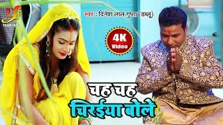 Dinesh Lal Gupta (2019) NEW HIT SONG | चह चह चिरईया बोले | Latest Bhojpuri Video Song 2019