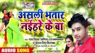 #Antra Singh Priynka - Asli Bhtar Naihare ke Ba | New Bhojpuri Lokgeet 2019 | Yash Mishra