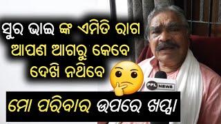 MLA Sura Routray slams CM Naveen Patnaik on Mo Paribara scheme- ଆଉ କଣ କଣ ସବୁ କହିଗଲେ ଟିକେ ଦେଖନ୍ତୁ
