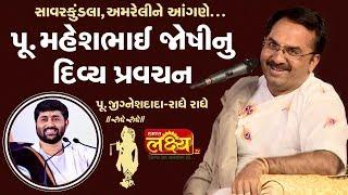 Pu.Maheshbhai Joshi Nu Pravachan || Ak Divasiy Satsang || Savarkundala Amareli