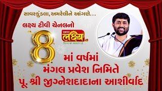 Lakshya Tv Channel 8 Ma Varshma Mangal Prvesh Par Jigneshdada a api Shubhakamna