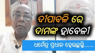 Dr. Damodar Rout on BJP and CM Naveen Patnaik, କେମିତି ବୁଲେଇ ବଙ୍କେଇ ବାଣ ମାରିଲେ ଦେଖନ୍ତୁ