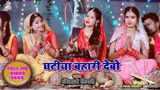 #HD Video || Chath Ke Bartiya छठ के बरतिया || Swetakshi Tiwari || New Bhojpuri Song Chath Geet 2019