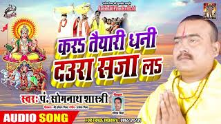 Pandit Somnath Shastri | - कर$ तैयारी धनी दउरा सजा ल | Superhit Bhojpuri Chhath Geet 2019