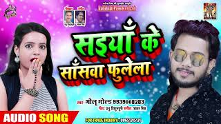GOLU GOLD   सइयां के संसवा फुलेला   Saiyan Ke Sanswa Phulela   Superhit Bhojpuri Song 2019 New