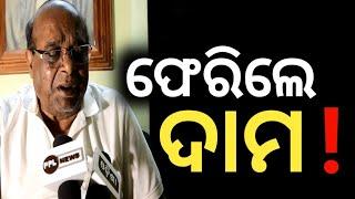 Dr Damodar Rout Exclusive - ଦାମ ଛାଡିଲେ ବ୍ରହ୍ମାସ୍ତ୍ର, କାହିଁକି ଫେଲ୍ ମାରିଲା ବିଜେପି?