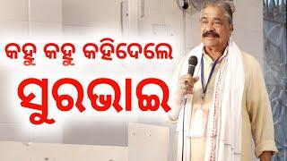 MLA Sura Routray Exclusive on Mahatma Gandhi and Odisha relationship