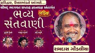 Bhavya Santvani || Ramdas Gondaliya, Punsi Gadhvi, Dalsukh Prajapati, Hari Gadhvi