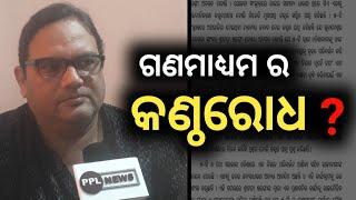 ସରକାର ଙ୍କ ତରଫରୁ ଗଣମାଧ୍ୟମ କୁ କିଏ ତଥ୍ୟ ଦେବ? Sr. Journalist Kedar Mishra Exclusive