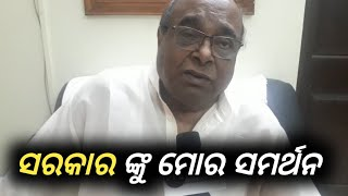 Dr. Damodar Rout Exclusive on CM Naveen Patnaik and Odisha Government Policy