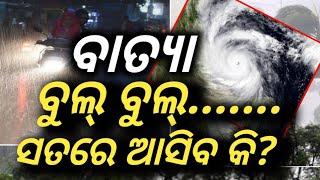 ବାତ୍ୟା ର ସମ୍ପୂର୍ଣ୍ଣ ସୂଚନା.. Cyclone Bulbul to Hit Odisha? କେବେ ଆସିବ ବାତ୍ୟା?