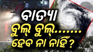 ମାଡି ଆସୁଛି କି ଆଉ ଏକ ବାତ୍ୟା? Cyclone Bulbul Live Update - ପାଣିପାଗ ବିଭାଗ ନିର୍ଦ୍ଦେଶକ କଣ କହିଲେ ଦେଖନ୍ତୁ