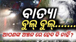 ସତ ରେ କଣ ବାତ୍ୟା ହେବ କି? Cyclone Bulbul to Hit Odisha? New Updates
