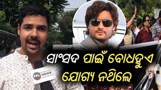 ସାଂସଦ ଅନୁଭବ ମହାନ୍ତି ଙ୍କ ବିରୋଧ ରେ ଗର୍ଜିଲା ସାମ୍ବାଦିକ ସଂଘ- Protest against MP Anubhav Mohanty