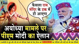 राम मंदिर पर फैसला आने से पहले ही PM Modi ने कर दिया बड़ा ऐलान- उग्रवादी मुस्लिमो को दी चेतावनी