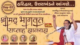 Shreemad Bhagvat Katha || Rajendraprasadji Bhatt || Haridwar, Uttrakhand || Day 2