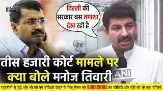 Tis Hazari Court मामले पर BJP नेता Manoj Tiwari ने दिया करारा जवाब #ManojTiwari