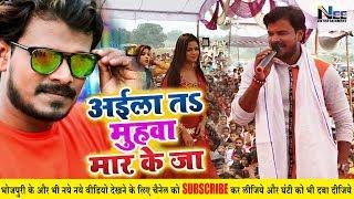 #Pramod Premi का यह गाना पूरे बिहार में बवाल मचा रहा है | Ailata Muhwa Mar Ke Ja