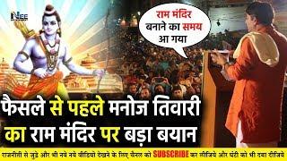 राम मंदिर पर फैसला आने से पहले ही BJP सांसद मनोज तिवारी ने कर दिया बड़ा ऐलान | #ManojTiwari