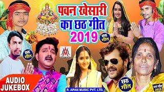 पवन खेसारी का छठ गीत 2019 - Khesari Lal Chhath Geet - Pawan Singh Chhath Geet - Audio Jukebox