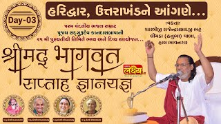 Shreemad Bhagvat Katha || Rajendraprasadji Bhatt || Haridwar, Uttrakhand || Day 3