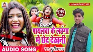 पायलवा के लहंगा में छेद देखनी - Sujit Sagar - Payalwa Ke Lahanga Me Chhed Dekhani