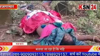 ब्रेकिंग न्यूज:-कोरबा/रजगामार/छुहीढोड़ा के बांस बाड़ी में मिली अज्ञात महिला की लाश।