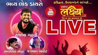 Bhavya Lok Dayro || Rajbha Gadhvi, Jagmal Barot, Samarsinh Sodha || Haridwar,Uttrakhand