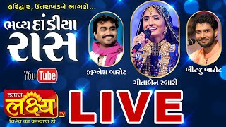 Bhavya Dandiya Ras || Geeta Rabari, Jignesh Barot, Birju Barot || Haridwar