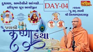 LIVE || Jal Shree Krushna Katha || Pu.Shree Nityaswarupdasji Swami || Dudhala,Amreli || Day 4
