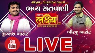LIVE || Bhavya Santvani || Jignesh Barot, Birju Barot || Haridwar