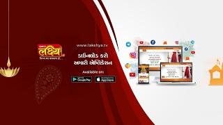 LIVE || Bhavya Lok Dayro || Malde Ahir || Dudhala, Amreli