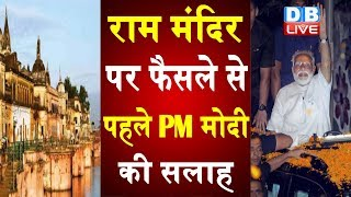 Ram Mandir पर फैसले से पहले PM Modi की सलाह | PM Modi's advice before decision on Ram temple