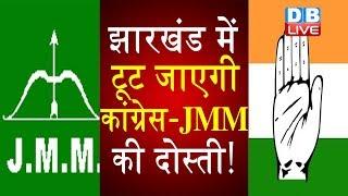 झारखंड में टूट जाएगी Congress-JMM की दोस्ती! |JMM announced to contest 44 seats | Jharkhand election