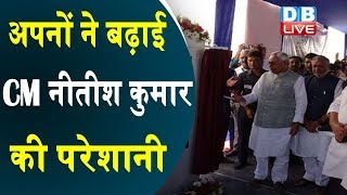 अपनों ने बढ़ाई CM Nitish Kumar की परेशानी | Bihar latest news | Bihar news in hindi | #DBLIVE