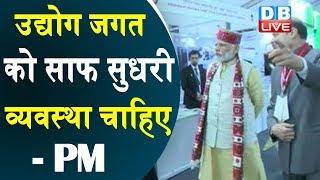 हिमाचल सरकार को PM मोदी की सलाह | PM  Modi attends Global Investors' Meet 2019 in Dharamshala