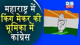 Maharashtra में किंग मेकर की भूमिका में Congress | Congress in Maharashtra as King Maker