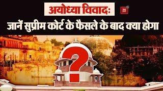 Ayodhya विवाद: जानें सुप्रीम कोर्ट के फैसले के बाद क्या होगा ?