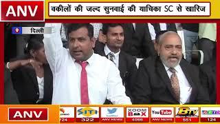 SC ने याचिका HC में दायर करने की कही बात    ANV NEWS DELHI - NATIONAL