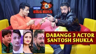 Bigg Boss 13 | Dabangg 3 Actor Santosh Shukla EXPLOSIVE Interview | Siddharth, Rashmi, Asim, Bhau