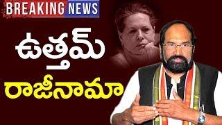 Uttam Kumar Reddy Resigns As TPCC Chief | Telangana Congress | Sonia Gandhi | Top Telugu TV